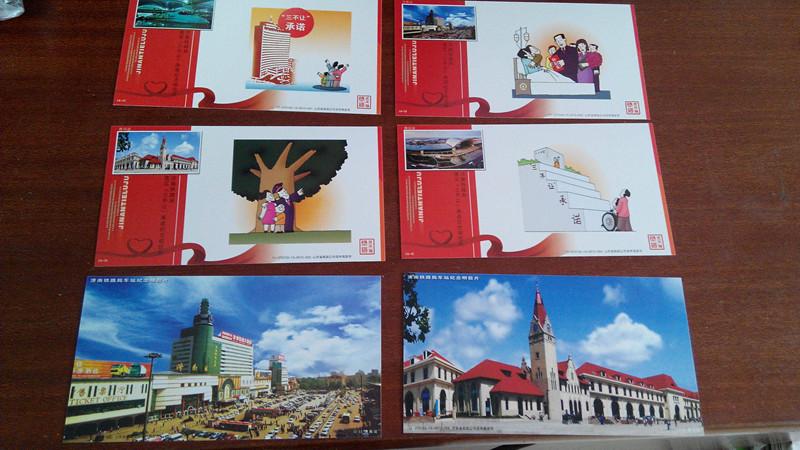 贺年封片简卡 济南铁路局纪念明信片20册,合售50元包邮