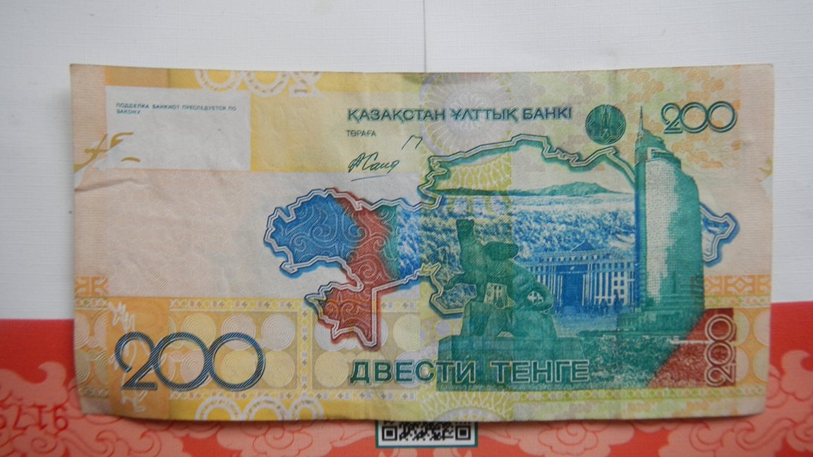 哈萨克斯坦200坚戈纸 币