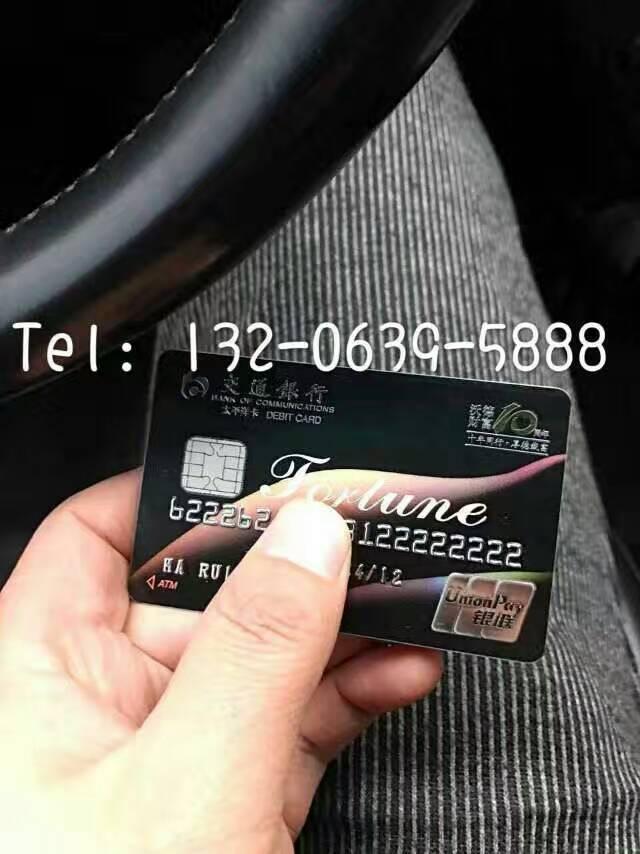 交通银行储蓄卡样子_办理交通银行沃德黑卡(贵宾vip储蓄卡,不是信用卡).