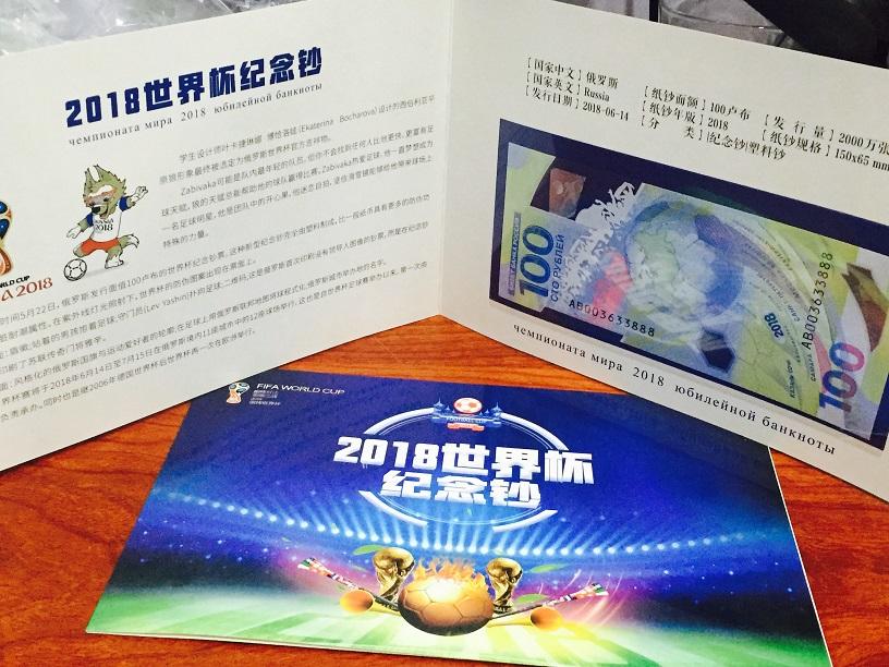 批发世界杯三币一钞[中国投资资讯网交易在线