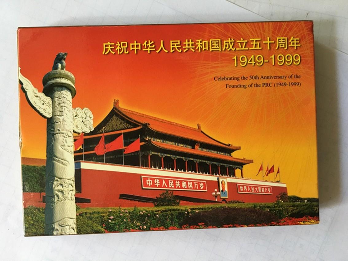 售,99年五十六个民族大团结极限邮资明信片,99年总公司大团结邮资