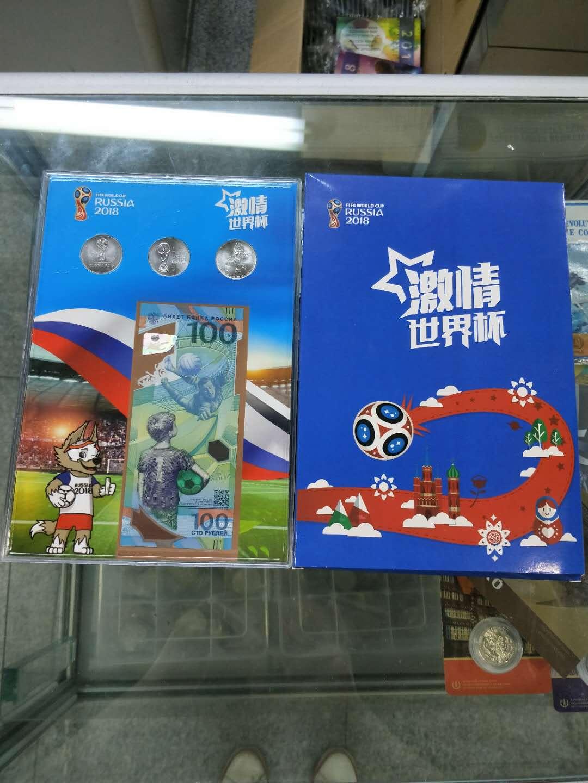 世界杯3币一钞亚克力礼盒[中国投资资讯网交易