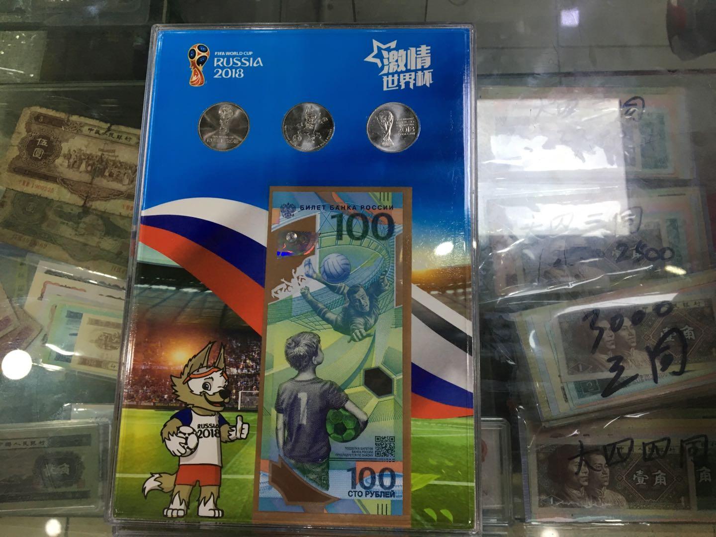 世界杯精装本一钞3币[中国投资资讯网交易在线