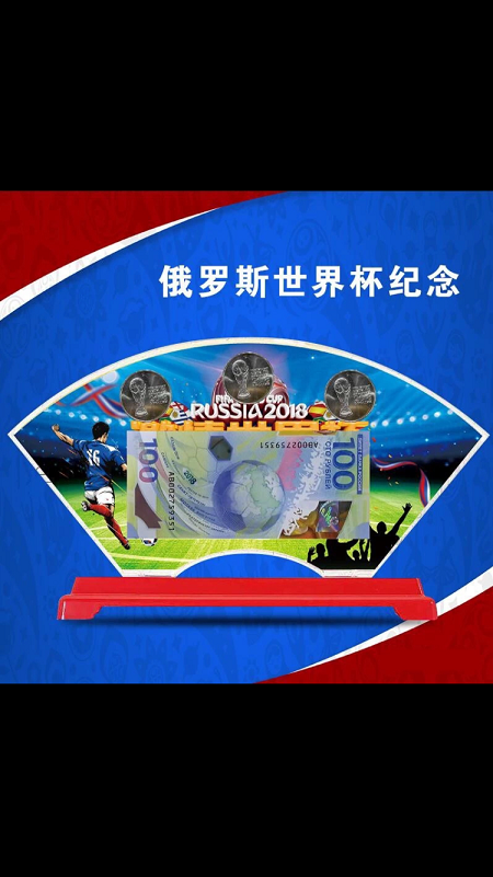 批发世界杯三币一钞、、、、、[中国投资资讯