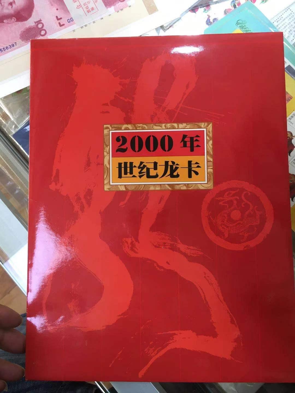 卖世纪龙卡,99100三连体