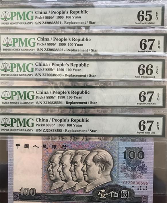 [原创]出售90100大补号ZJ无四七标十一组