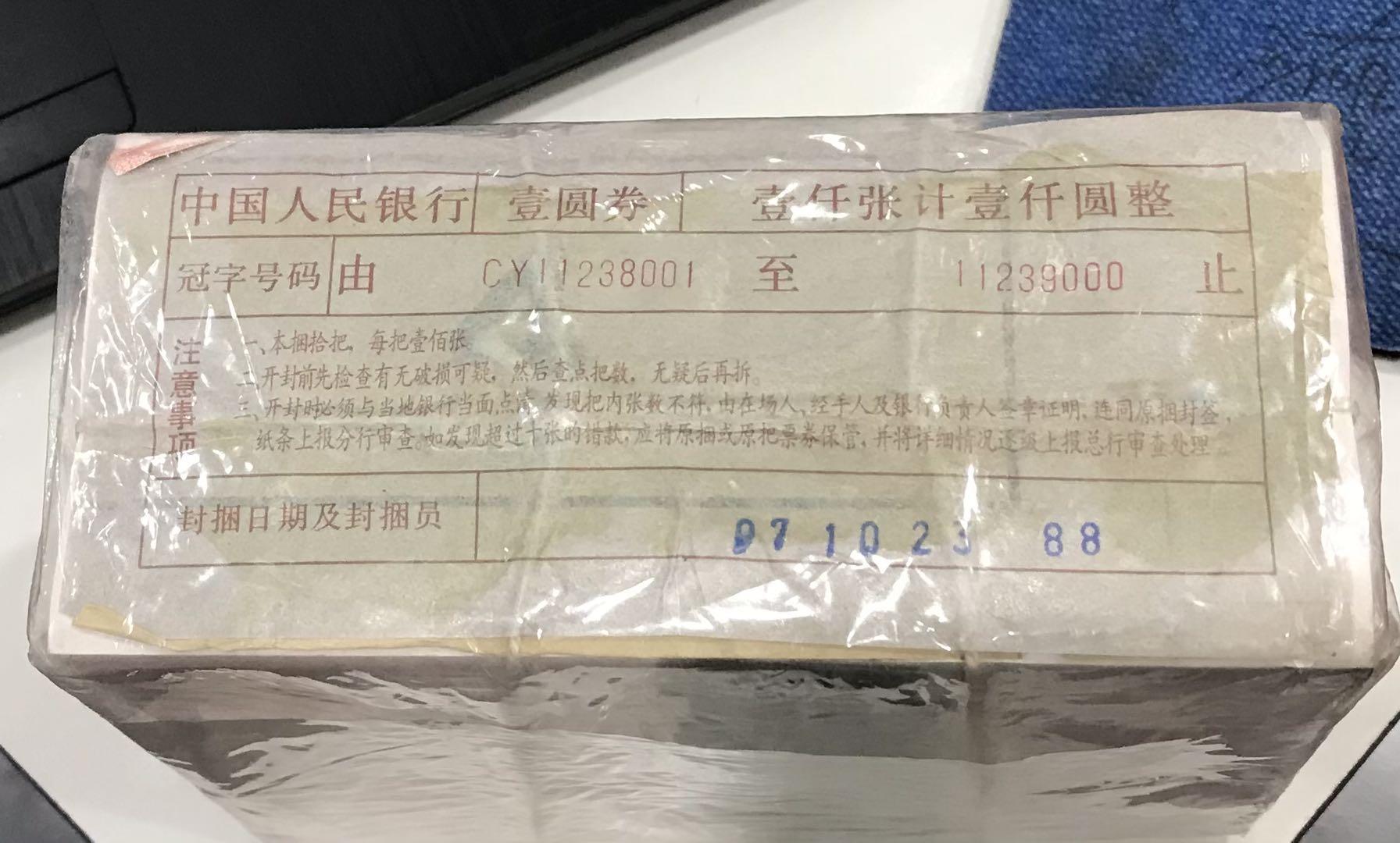 售:961首发冠CY无47【8001】一捆