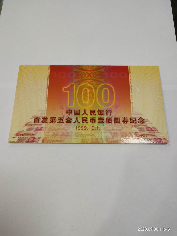 99100首发纪念钞EE(康银阁)