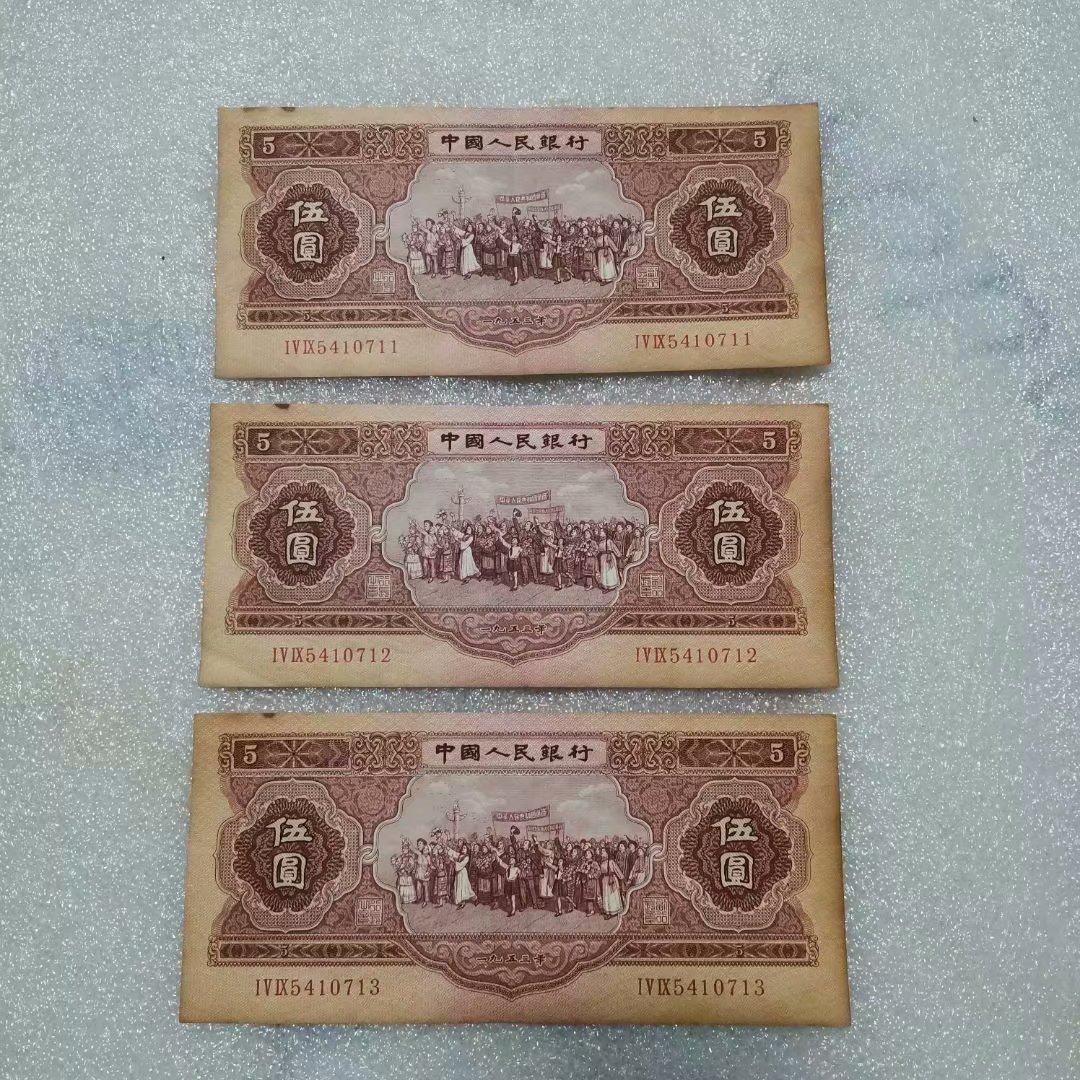 售红五3连号