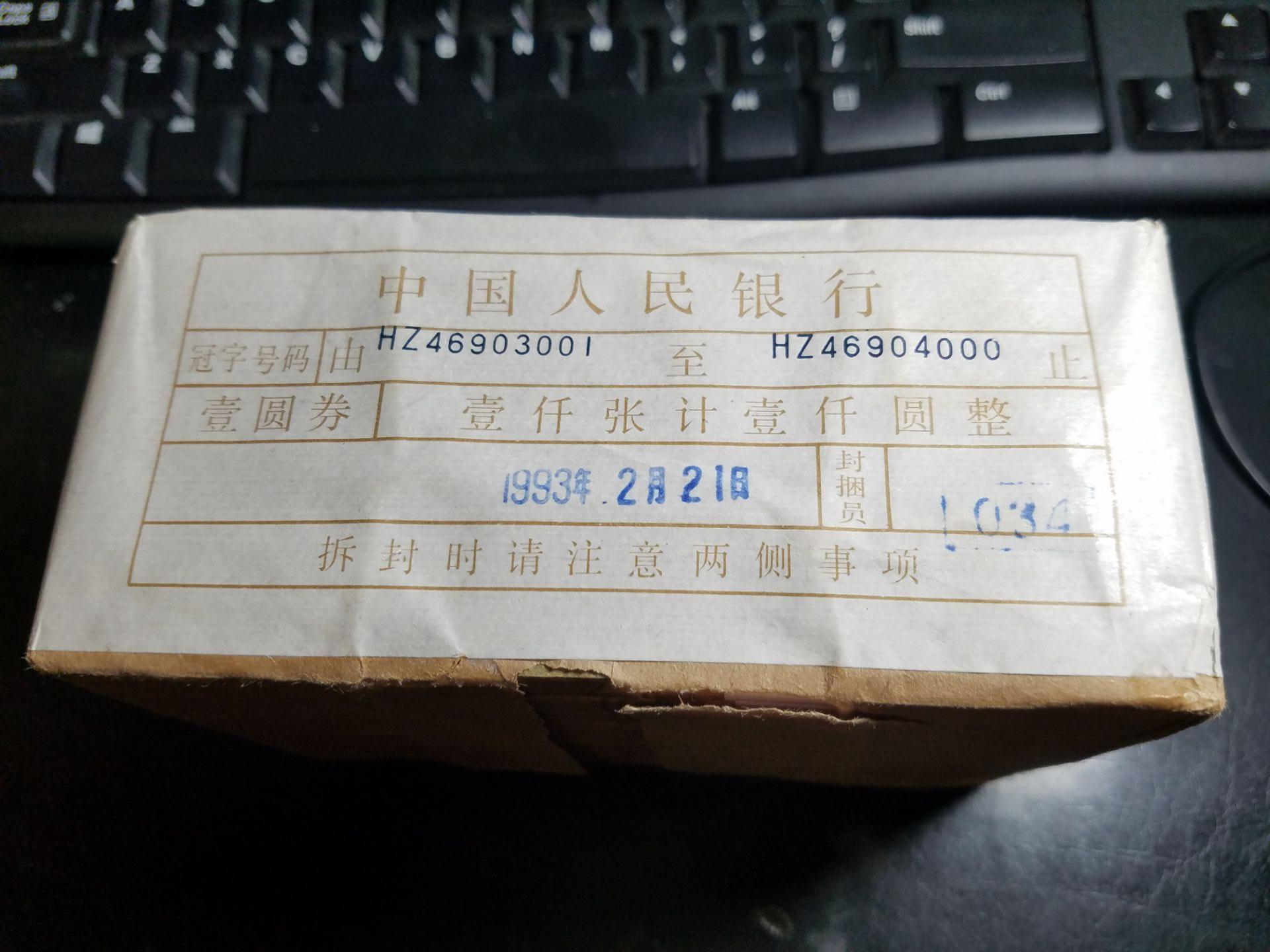 售801老纸包1捆