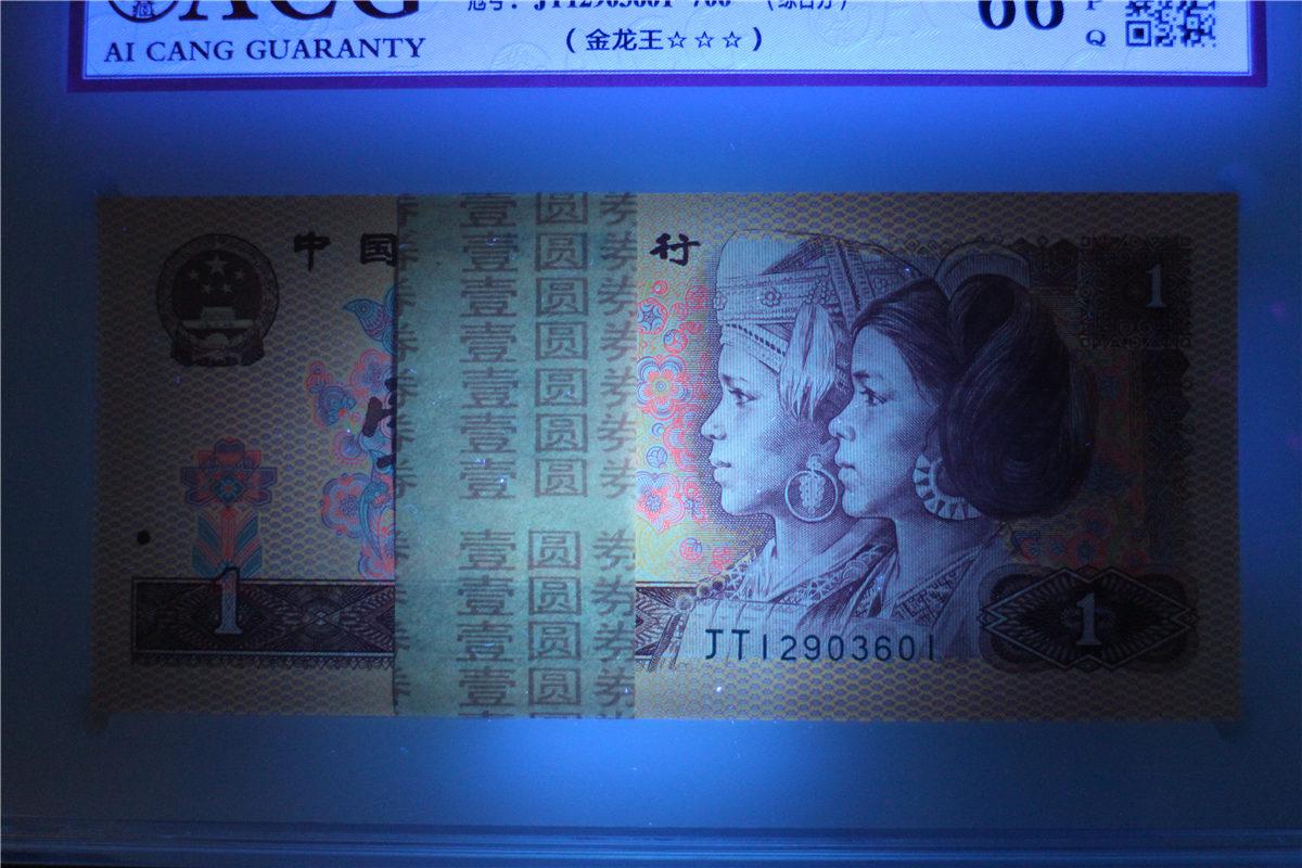 801金龙王无四七刀
