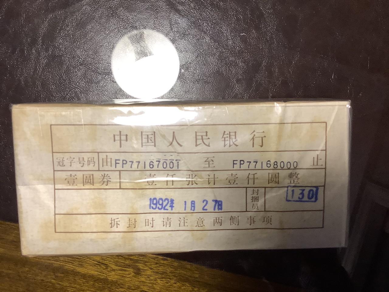 低出801中国龙FP绝-品原捆无四