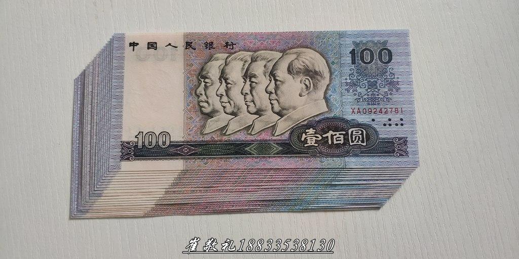 90100原票直板