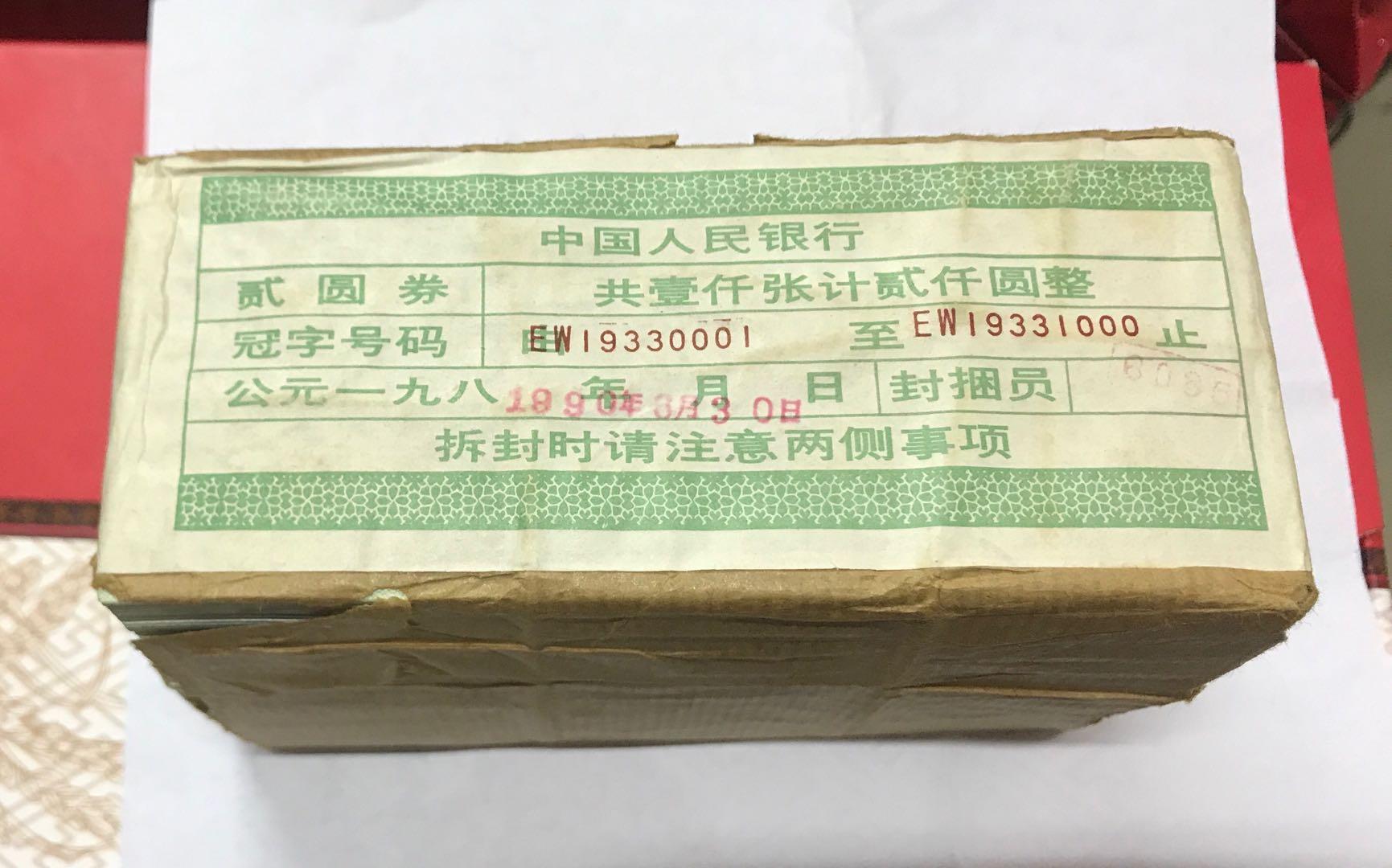 出早期纸包生日钞冠号802一捆
